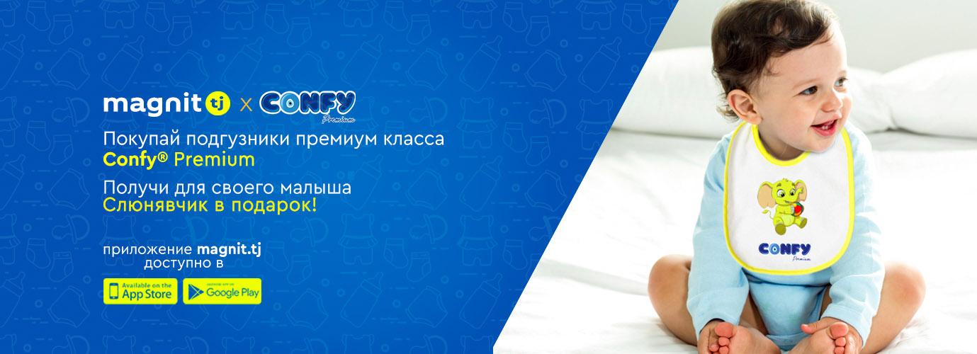 Покупай подгузники Confy® Premium