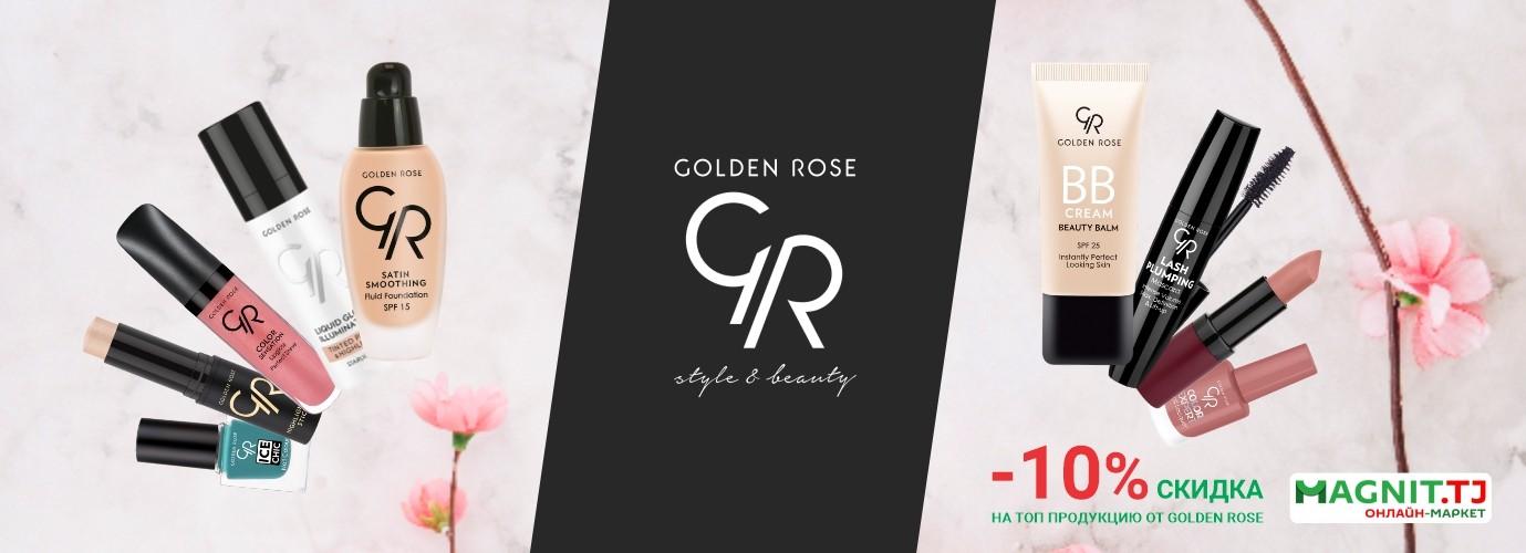 -10% на ТОП продукцию Golden Rose