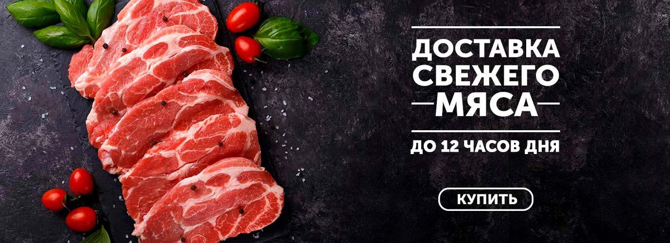 Свежее мясо само постучится к вам в двери