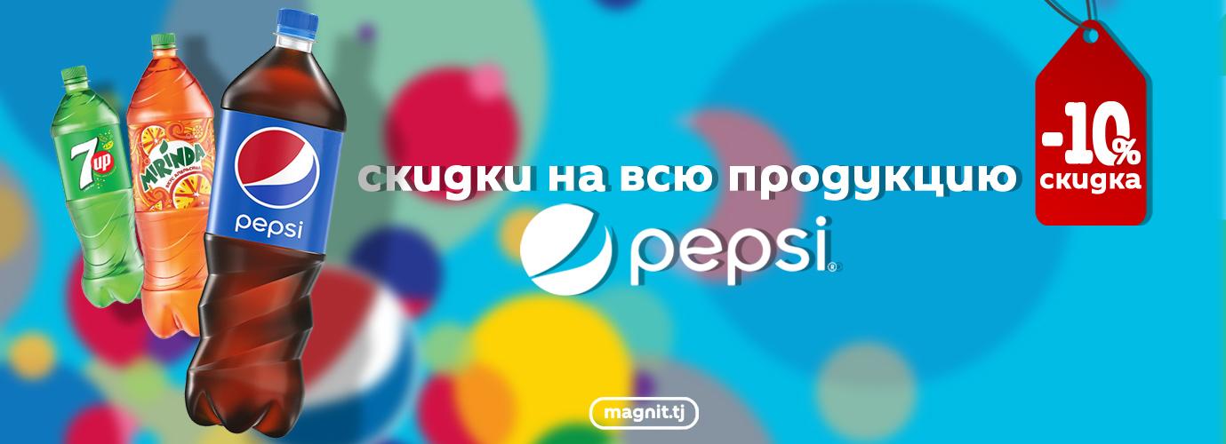 - 10% скидки на всю продукцию Pepsi