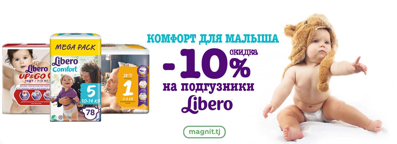 -10% скидка на подгузники Libero