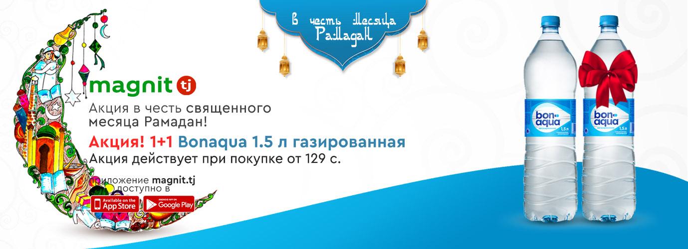 Акция в честь священного  месяца Рамадан!