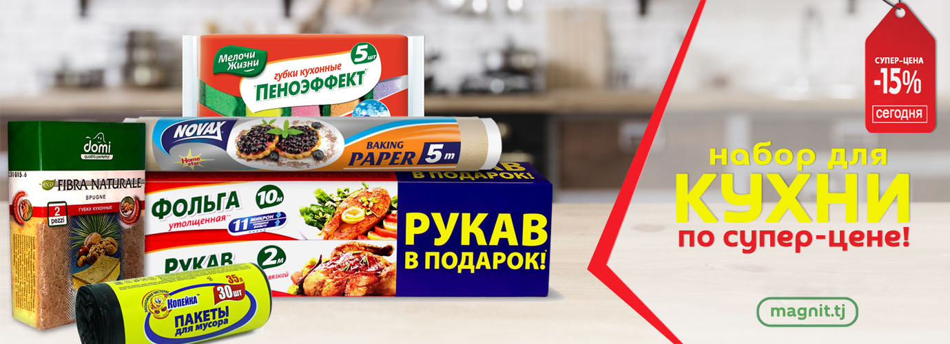 Набор для кухни по супер-цене!  -15%